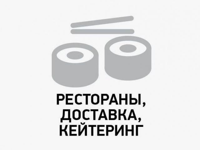 РЕСТОРАНЫ, ДОСТАВКА, КЕЙТЕРИНГ