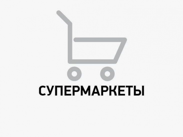 СУПЕРМАРКЕТЫ