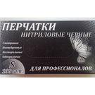 Перчатки нитриловые д/профессионалов чёрные L (100шт/1000)