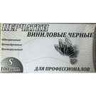 Перчатки виниловые д/профессионалов чёрные М (100шт/1000)